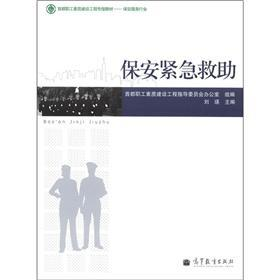 Capital of the quality of workers construction engineering special edition textbook. security ...