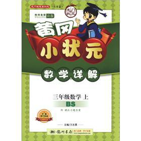 The gantry champion series (Primary articles) Huanggang the small champion math Detailed: 3rd grade...