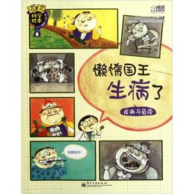 Cong science picture books: lazy king sick (illness and immunization)(Chinese Edition): TIAN CAI ...