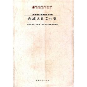 The Xinjiang General History Books: Western diet Cultural History(Chinese Edition): YI SI LA FEI ER...