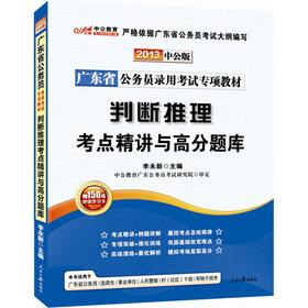 In the public version of the 2013 Guangdong civil servants special textbooks: the judgments the ...