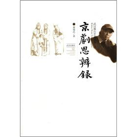 Wuhan Stage Arts Series: Peking Opera Speculative recorded(Chinese Edition): JIANG XI WU