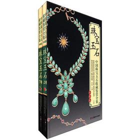 Chinese jewelery the collection of The Complete Works (Collector's Edition) (suit full Volume ...
