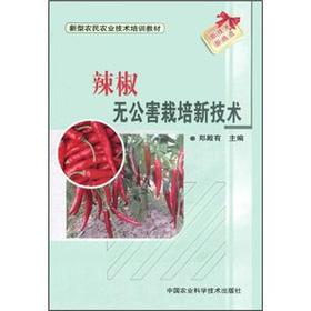 New farmers agricultural technology training materials: chili pollution-free cultivation of new ...
