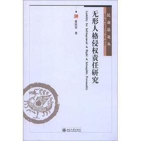 Civil and Commercial Law: The Invisible personality tort liability(Chinese Edition): ZHANG MIN AN
