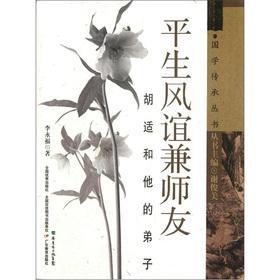 My long friendship and Chief Mentorship: Hu Shi and his disciples(Chinese Edition): LI YONG FU XIE ...