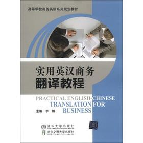 Higher Education Business English family planning materials: Practical English business translation...
