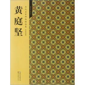 The ancient masters rubbings Featured set: Tingjian(Chinese Edition): SHU FA BIAN JI ZU