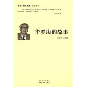 Patriotism. dedication. innovation series: the story of Hua(Chinese Edition): LIN WEN LI