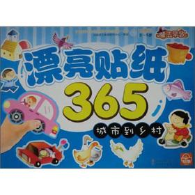 Magic Early Learning beautiful stickers 365: the cities to the countryside(Chinese Edition): NING ...