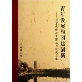 Youth development CYL Innovation: Peking University the CYL work research anthology(Chinese Edition...