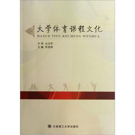 University sports curriculum culture(Chinese Edition): TONG GUI FENG