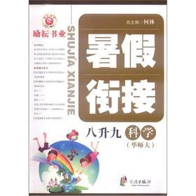 The summer vacation convergence: Science (8 liters) (China Normal University)(Chinese Edition): HE ...