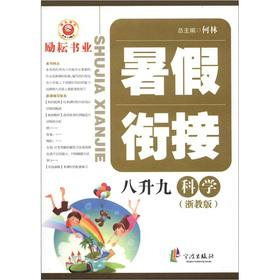 Summer of convergence: Science (8 l 9) (Zhejiang Education Edition)(Chinese Edition): HE LIN