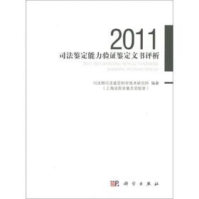 2011 forensic capability to verify the identification of instruments Comment(Chinese Edition): SI ...