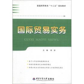 Regular Higher Education 12th Five-Year Plan textbook: International Trade Practice(Chinese Edition...