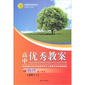 2012 outstanding high school lesson plans: physical elective 3-1 (with PEP)(Chinese Edition): REN ...