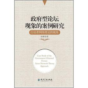 The government type forum phenomenon Case Study: actor-network theory perspective(Chinese Edition):...
