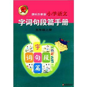 Primary language explore issues and paragraph chapter: XIAO XUE YU