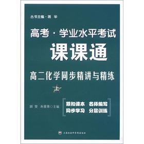 Entrance academic proficiency test Division. through: chemical sync Jingjiang refined (Vol.1)(...