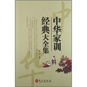 The hardcover Dragon series: China the family motto Classic Collection (super multi-choice Value ...