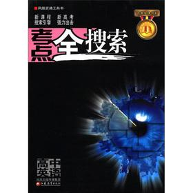 Su teach the gold medal book test sites are full search: high school English(Chinese Edition): CAO ...