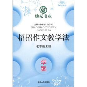 Zhaozhao composition pedagogy: Learning Plan (Year 7)(Chinese Edition): JIN NING FENG DENG