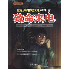 Tonight can not sleep: Fatal Call(Chinese Edition): LI GUO SHUAI