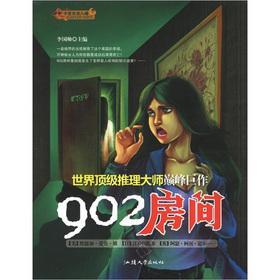 Tonight can not sleep: 902 rooms(Chinese Edition): LI GUO SHUAI