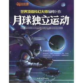 Tonight can not sleep: the moon independence: LI GUO SHUAI