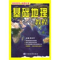 The easy entrance Geography Prerequisites: Basic geography tutorial(Chinese Edition): ZHONG TIAN ...