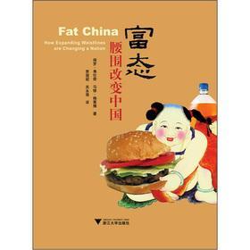 Rich state: Waist change China(Chinese Edition): YING BAO LUO FU LUN QI YING MA XIU GE LAI BO