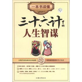 The book read Sanshiliuji life resourcefulness(Chinese Edition): XING HAN