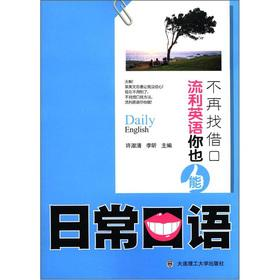 No longer make excuses. fluent English you: XU SHU QING