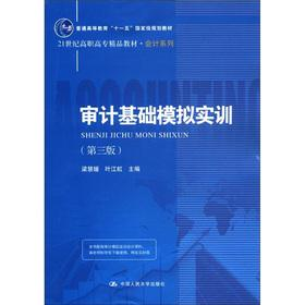 21st century the higher vocational boutique textbook: LIANG HUI YUAN