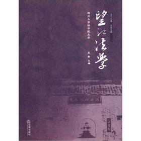 The Wangjiang Law (2011 volumes) (5)(Chinese Edition): LI ZAN