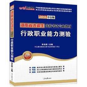 Transferring students in the public version of the 2013 Hunan Exam: executive career Aptitude Test ...