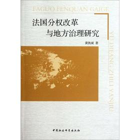 France decentralization reform and local governance research(Chinese Edition): HUANG KAI BIN