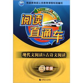 Read through train and modern reading & poetry text read: grade 3(Chinese Edition): YU MING LI