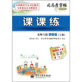Sima Kazuhiko copybook: Division practice grade 4 volumes (North of Normal University Miaohong) (...