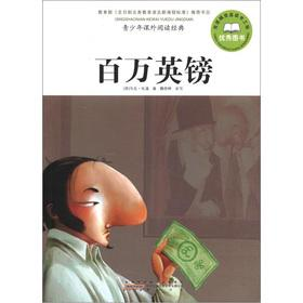Youth extracurricular reading classic: one million pounds(Chinese Edition): MEI MA KE TU WEN WEI ...