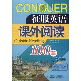 To conquer the English extracurricular reading 100: 7(Chinese Edition): YAN JUN YANG GUANG