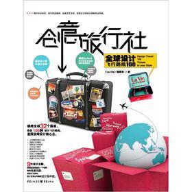 Creative Travel(Chinese Edition): La vie BIAN JI BU