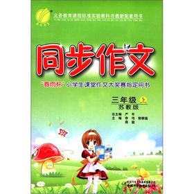 The spring rain Education synchronization Writing: Grade 3 (Vol.1) (for Jiangsu)(Chinese Edition): ...