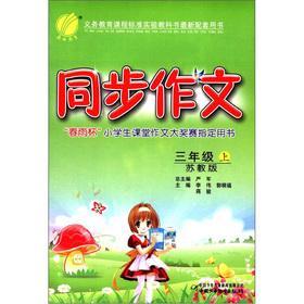 The spring rain Education synchronization Writing: Grade 3 (Vol.1) (for Jiangsu)(Chinese Edition): ...