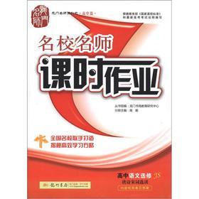 The Dragon Masters Series (high school papers): LONG MEN SHU