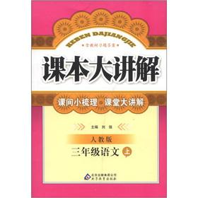 The textbooks explain large: 3 grade language (Vol.1) (PEP)(Chinese Edition): LIU QIANG