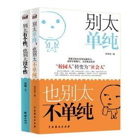 The fresh social Series: Campus into society (Set of 2)(Chinese Edition): CHENG LIN ZHANG XIAO HENG