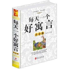 Every day a good fable Roms(Chinese Edition): QIN QUAN