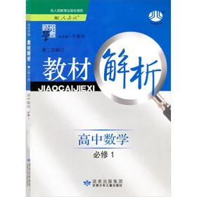 The textbook Resolution: high school math (taught Edition A) (compulsory) (Revision 2)(Chinese ...